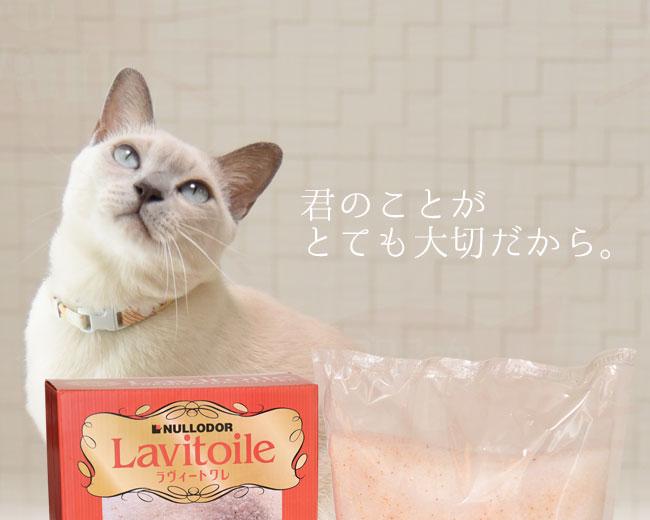 猫砂 ラヴィートワレ 1.5kg [Lavitoile イノセント] 【猫用 トイレ 砂 (シリカゲル)】