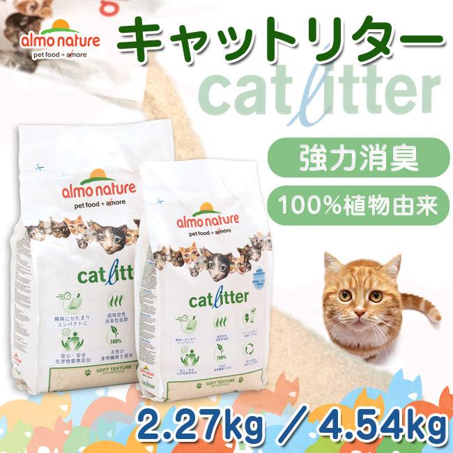 アルモネイチャー 100%植物素材の猫砂 キャットリター