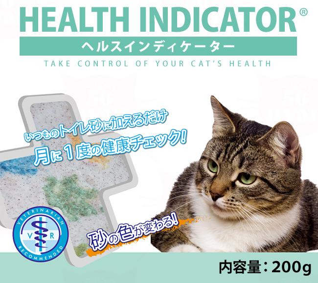 HEALTH INDICATOR ヘルスインディケーター 200g