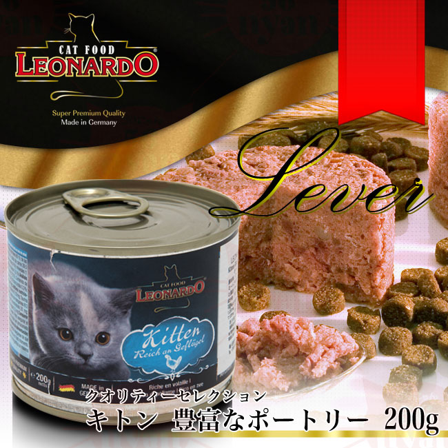 LEONARDO レオナルド 成猫用ウェットフード クオリティセレクト キトン 豊富なポートリー 200g缶