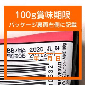 go! カーニボア グレインフリー 賞味期限