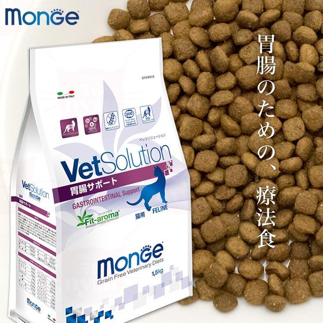 Monge モンジ VetSolution ベッツソリューション 猫用 胃腸サポート 療法食 ケアフード 猫用