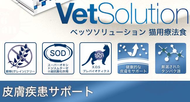 Monge モンジ VetSolution ベッツソリューション 猫用 皮膚疾患サポート 療法食 ケアフード 猫用
