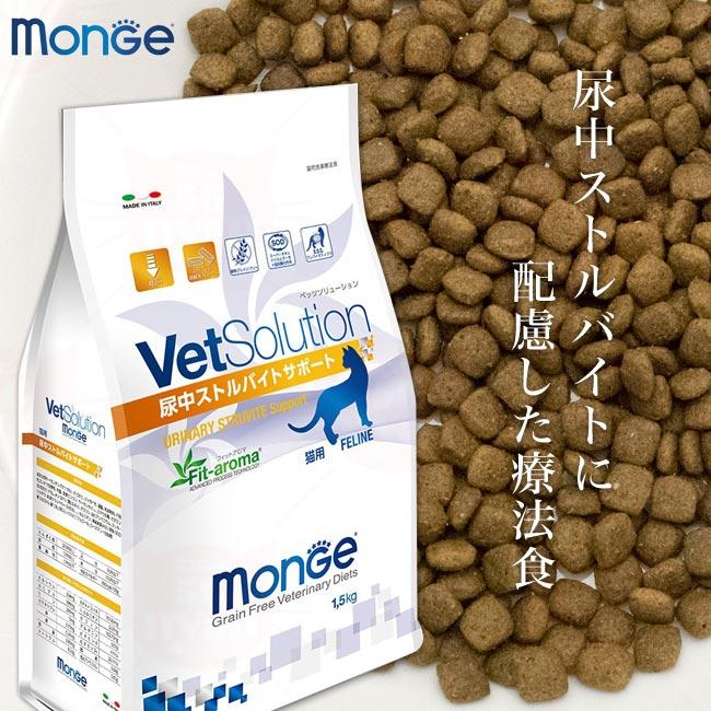 Monge モンジ VetSolution ベッツソリューション 猫用 尿中ストルバイトサポート 療法食 ケアフード 成猫用