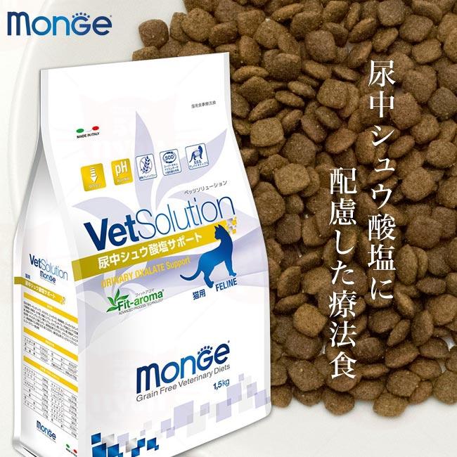 Monge モンジ VetSolution ベッツソリューション 猫用 尿中シュウ酸塩サポート 療法食 ケアフード 成猫用