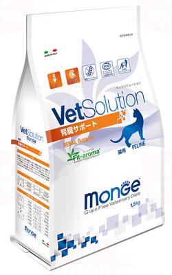 Monge モンジ VetSolution ベッツソリューション 猫用 療法食 ケアフード 腎臓サポート