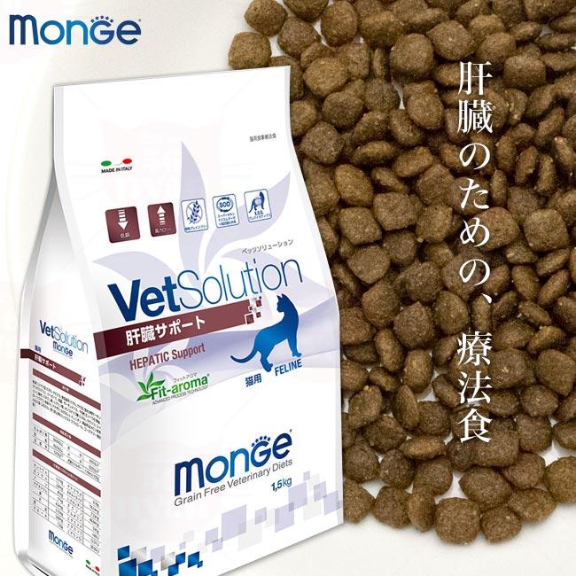 Monge モンジ VetSolution ベッツソリューション 猫用 肝臓サポート 療法食 ケアフード 成猫用