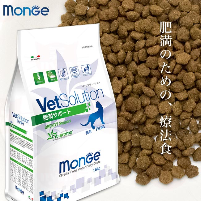 Monge モンジ VetSolution ベッツソリューション 猫用 肥満サポート 療法食 ケアフード 成猫用