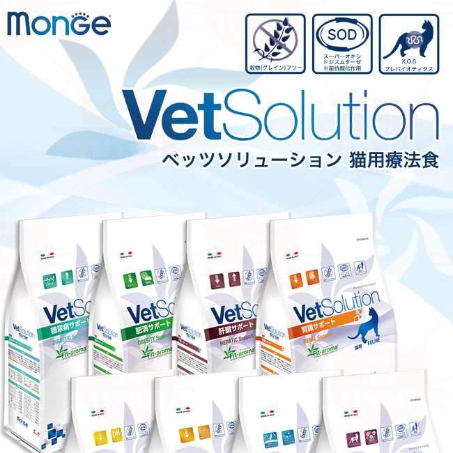 Monge(モンジ) VetSolution(ベッツソリューション) 猫用 療法食