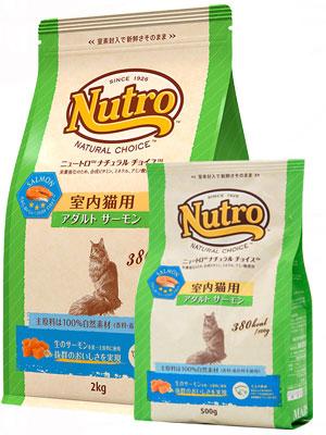 ニュートロ 室内猫アダルトサーモン