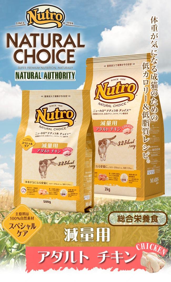 ニュートロ ナチュラルチョイス キャット 減量猫用 アダルト チキン