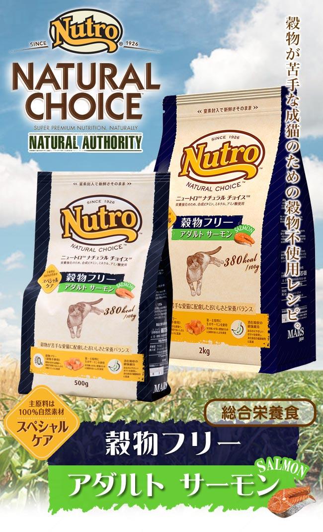 ニュートロ ナチュラルチョイス キャット 穀物フリー猫用 グレインフリー アダルト サーモン