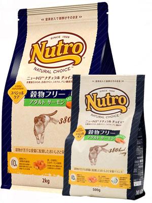 ニュートロ 穀物フリー サーモン
