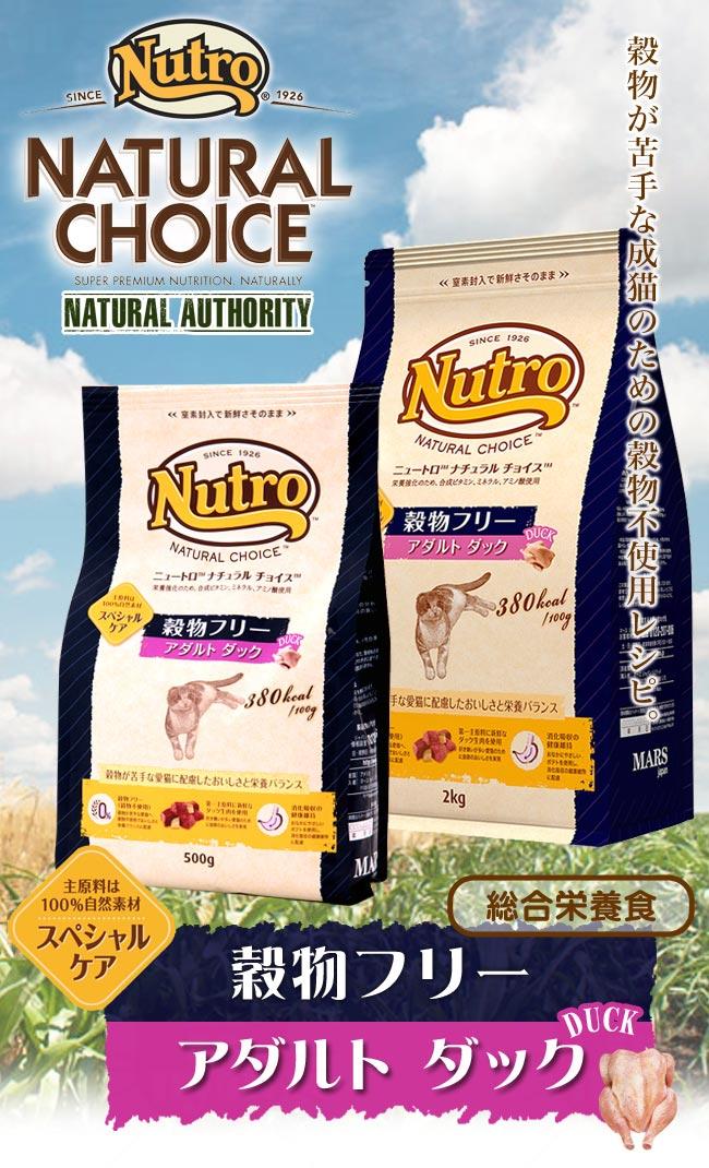 ニュートロ ナチュラルチョイス キャット 穀物フリー猫用 グレインフリー アダルト ダック