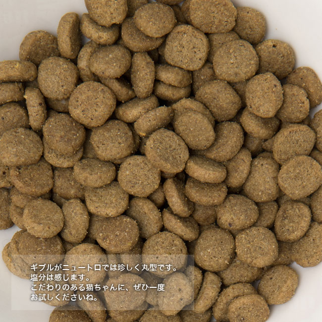ニュートロ ナチュラルチョイス キャット 食にこだわる猫用 アダルト チキン 原材料と成分
