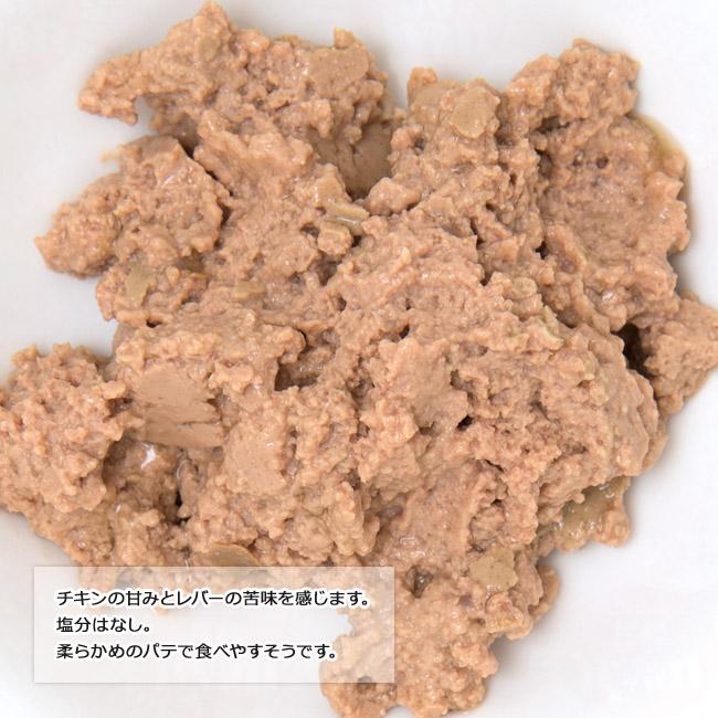 ニュートロ チキン グルメ仕立てのパテタイプ トレイ 75g 原材料と成分