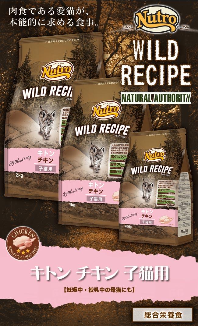 ニュートロ ワイルドレシピ キャット キトン チキン 子猫用