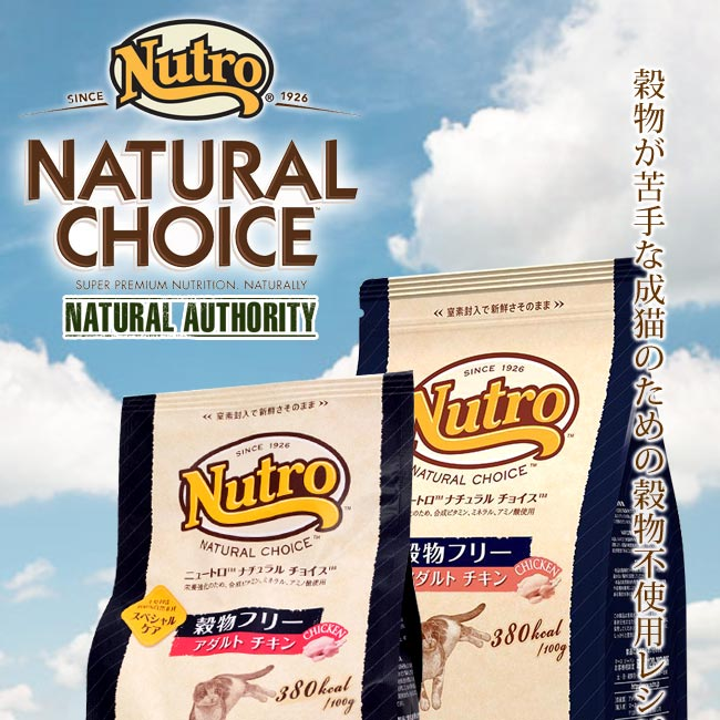 ニュートロ ナチュラル チョイス キャット 穀物フリー アダルト チキン