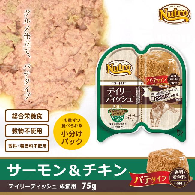 ニュートロ ディッシュ サーモン&チキン グルメ仕立てのパテタイプ 75g