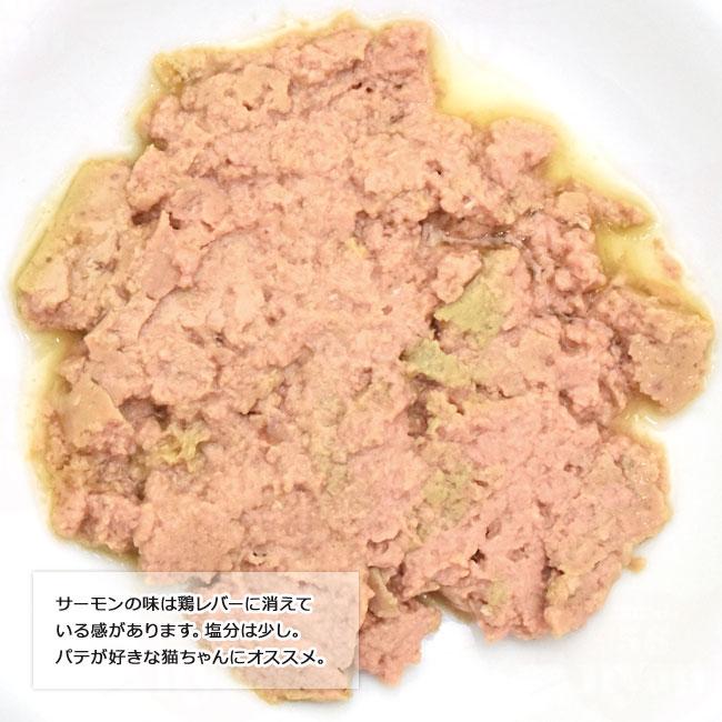 ニュートロ ディッシュ サーモン&チキン グルメ仕立てのパテタイプ 75g 原材料と成分