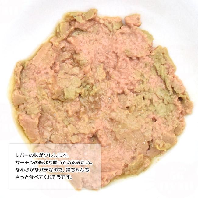 ニュートロ キャット ワイルドレシピ 成猫用 サーモン グルメ仕立てのパテタイプ トレイ 75g 原材料と成分