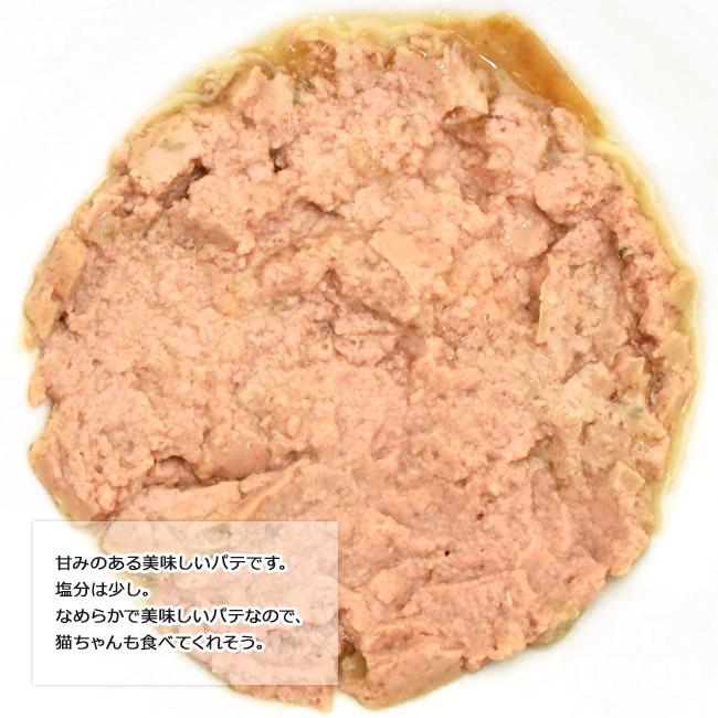 ニュートロ キャット ワイルドレシピ 成猫用 サーモン&トラウト入り グルメ仕立てのパテタイプ トレイ 75g 原材料と成分