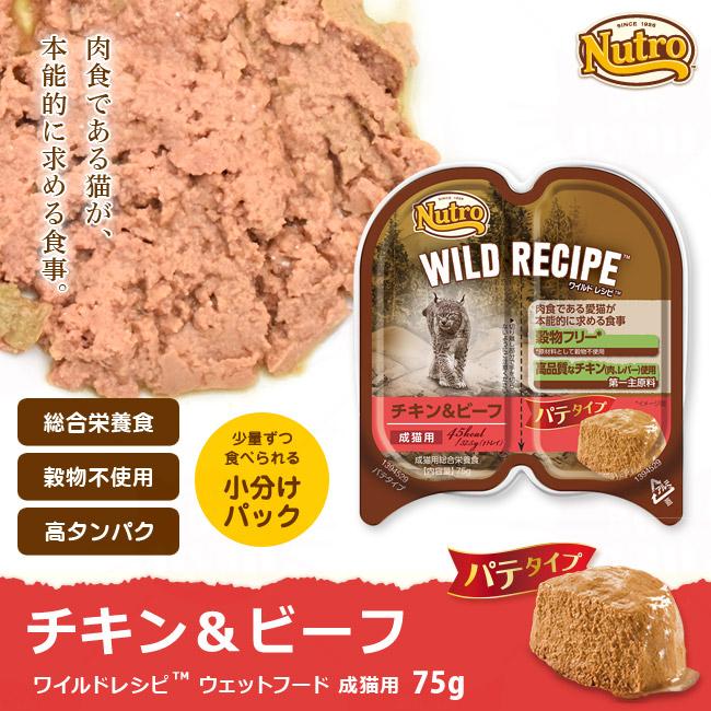 ニュートロ キャット ワイルドレシピ 成猫用 チキン&ビーフ グルメ仕立てのパテタイプ トレイ 75g