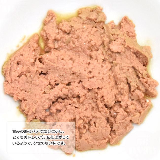 ニュートロ キャット ワイルドレシピ 成猫用 チキン&ビーフ グルメ仕立てのパテタイプ トレイ 75g 原材料と成分