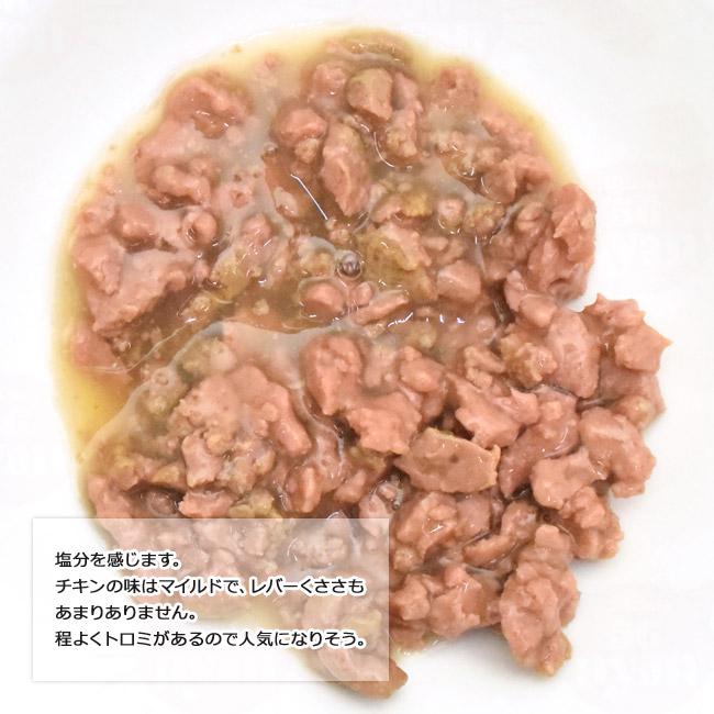 ニュートロ キャット ワイルドレシピ 成猫用 チキン グルメ仕立てのざく切りタイプ トレイ 75g 原材料と成分
