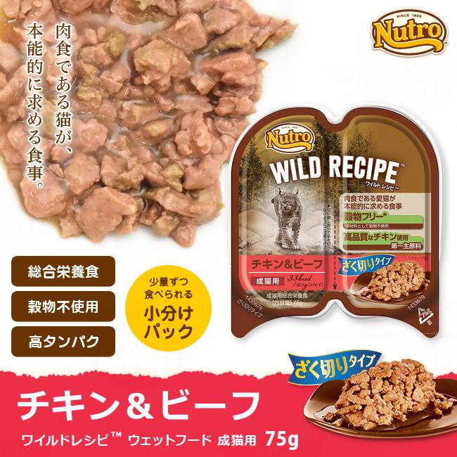 ニュートロ キャット ワイルドレシピ 成猫用 チキン&ビーフ グルメ仕立てのざく切りタイプ トレイ 75g