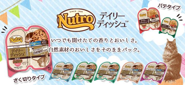 ニュートロ デイリーディッシュ:いつでも開けたての香りとおいしさ。自然素材のおいしさをそのままパック。