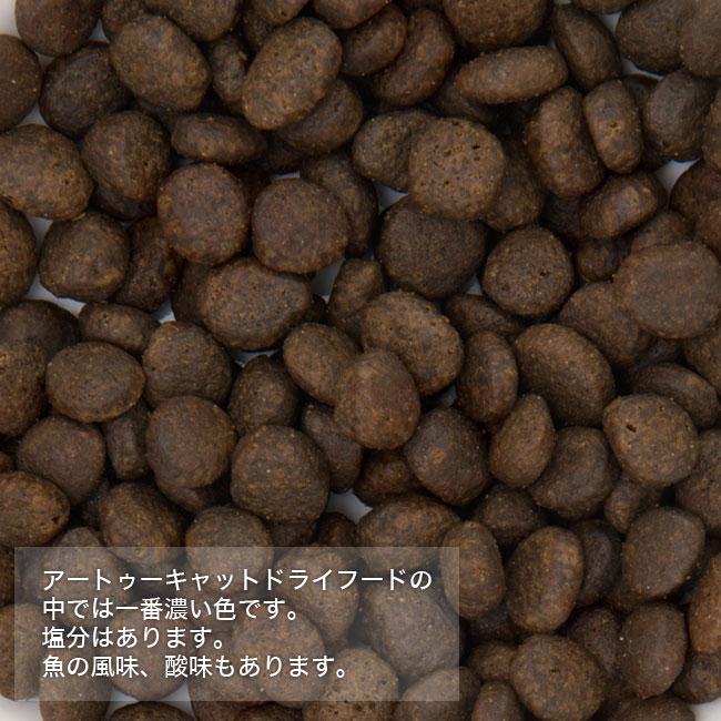 AATU キャットフード サーモン&ニシン グレインフリー(穀物不使用) 総合栄養食 成猫用 原材料と成分