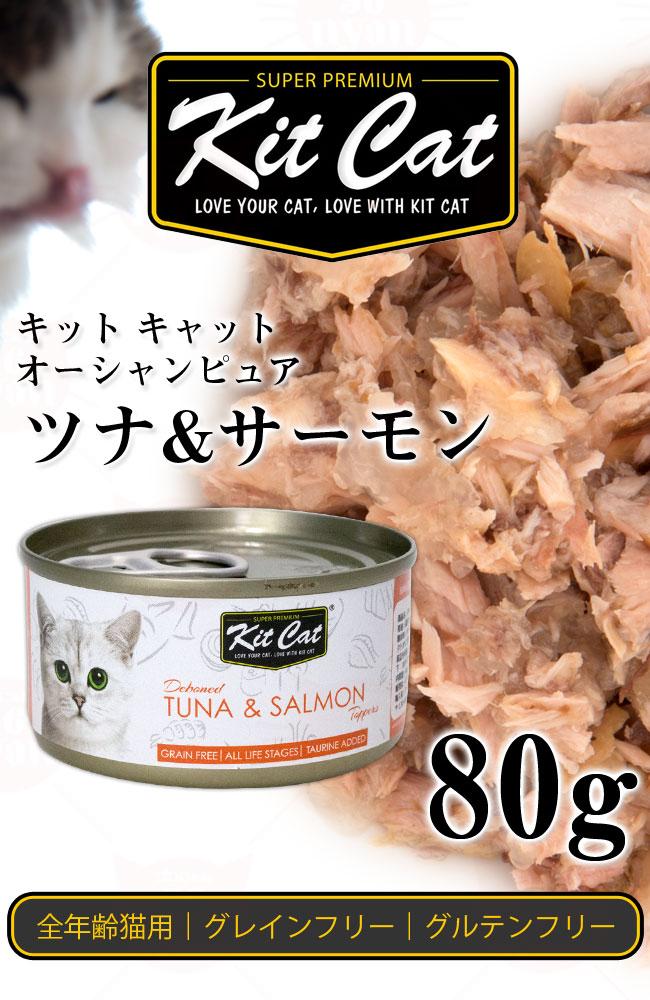 kit cat キットキャット オーシャンピュア ツナ&サーモン 80g 成猫用