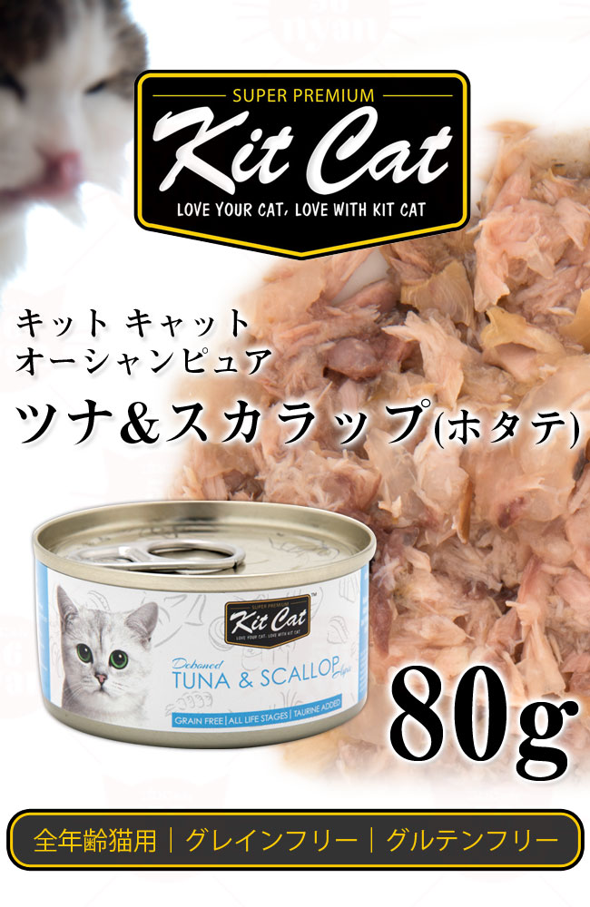 kit cat キットキャット オーシャンピュア ツナ&スカラップ(ホタテ) 成猫用