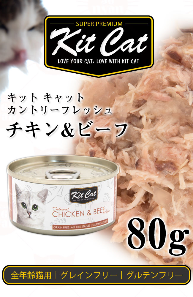 kit cat キットキャット カントリーフレッシュ チキン&ビーフ 成猫用