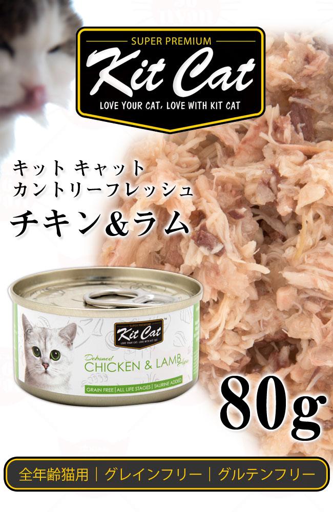 kit cat キットキャット カントリーフレッシュ チキン&ラム 成猫用