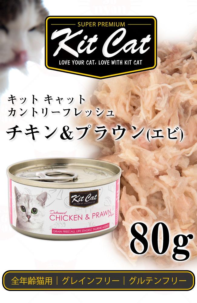 kit cat キットキャット カントリーフレッシュ チキン&プラウン(エビ) 成猫用