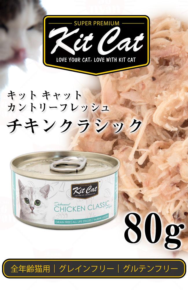 kit cat キットキャット カントリーフレッシュ チキンクラシック 成猫用