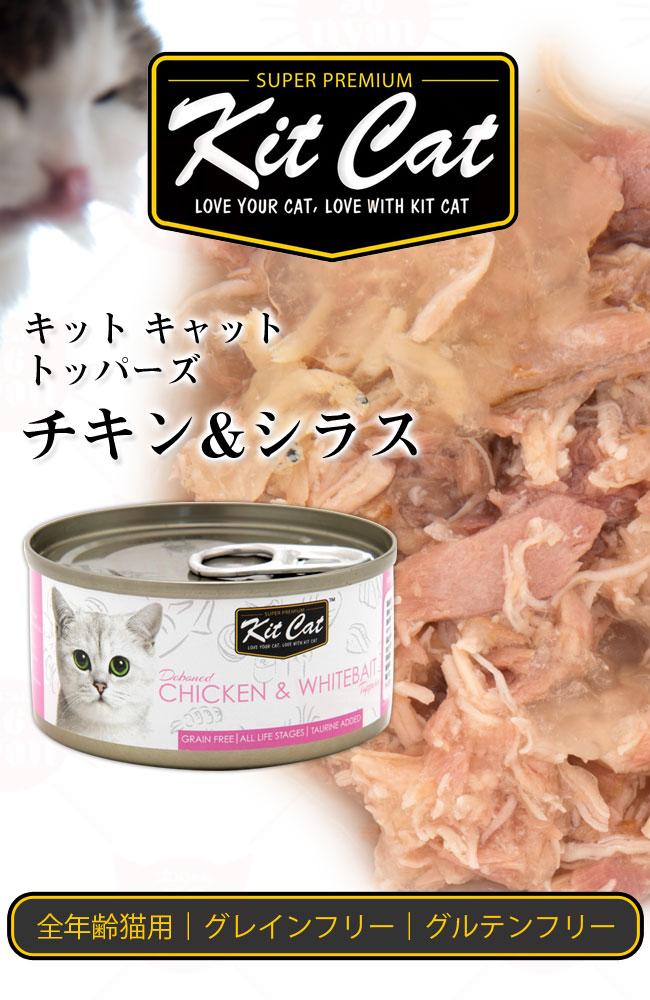kit cat キットキャット トッパーズ チキン&シラス 成猫用