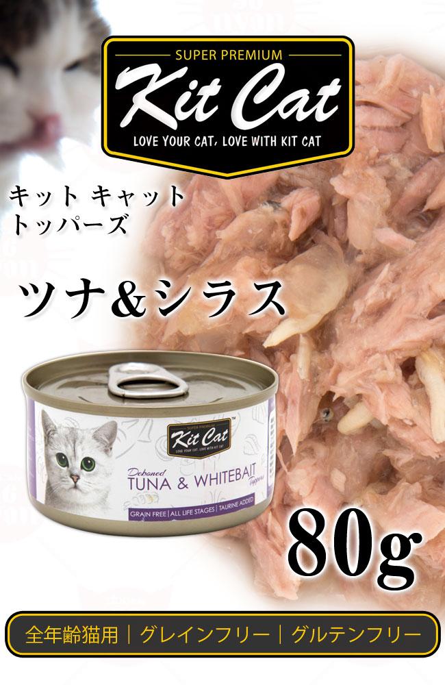 kit cat キットキャット トッパーズ ツナ&シラス 成猫用