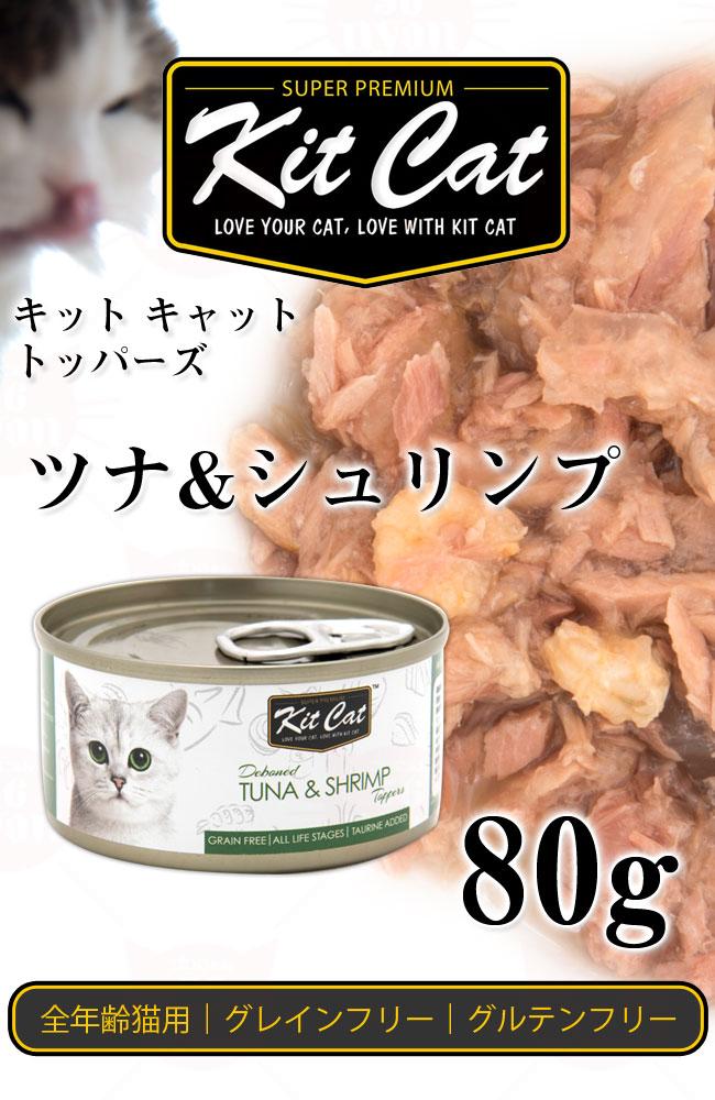 kit cat キットキャット トッパーズ ツナ&シュリンプ 成猫用