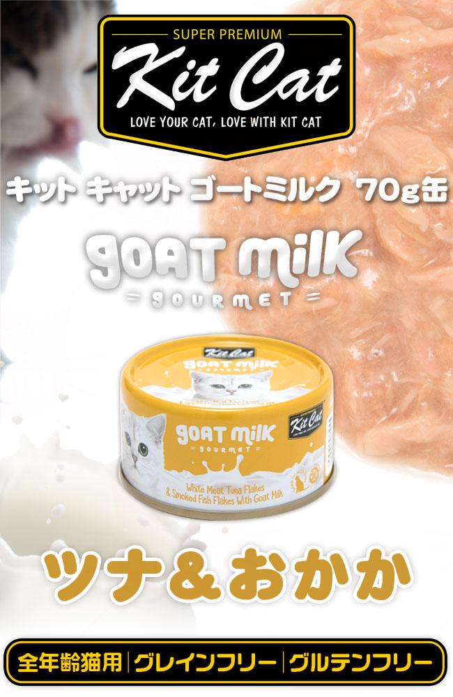kit cat キットキャット ゴートミルク ツナ&おかか 成猫用
