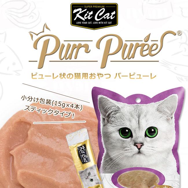 kit cat キットキャット パーピューレ ツナ&スカラップ 60g(15g×4) 成猫用