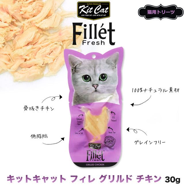 キットキャット フィレ グリルド チキン 30g 猫用 おやつ