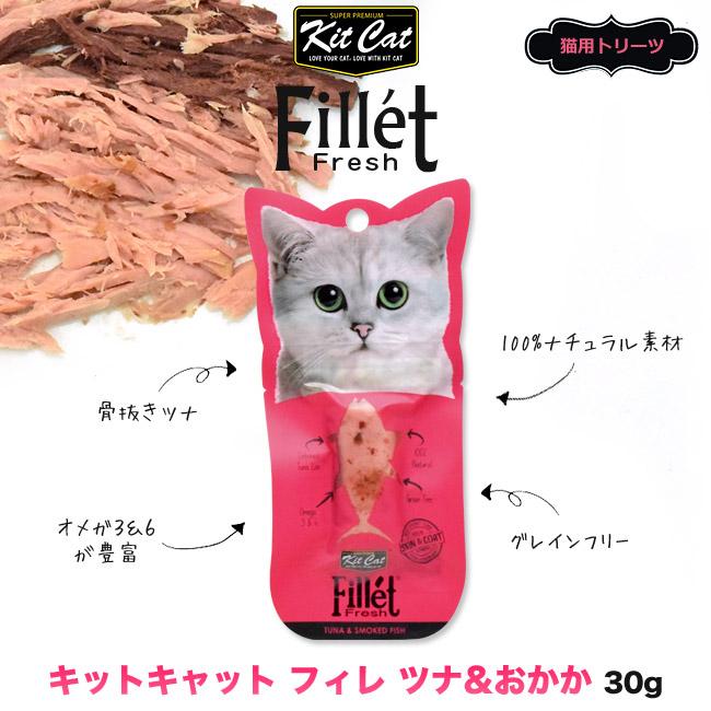 キットキャット フィレ ツナ&おかか 30g 猫用 おやつ