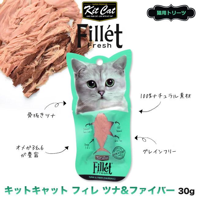 キットキャット フィレ ツナ&ファイバー 30g 猫用 おやつ
