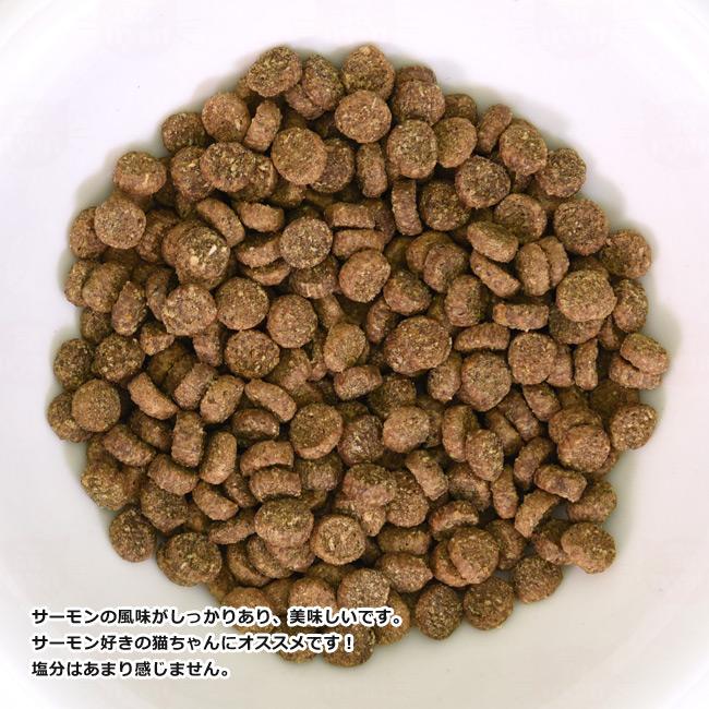 ウェルネスヘルシーバランス 室内猫用(1歳以上) サーモン&ニシン ドライフード 原材料と成分