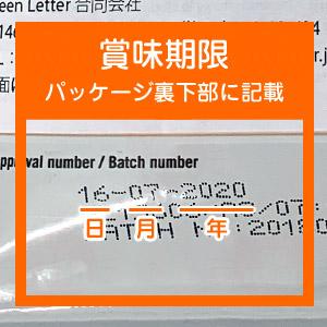 VIGOR&SAGE ビゴー&セイジ 賞味期限