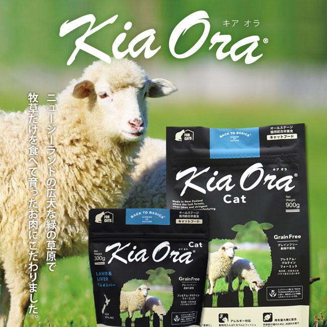KiaOra(キアオラ) ラム&レバー