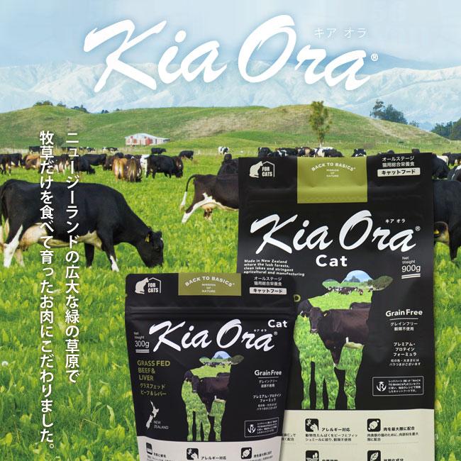 KiaOra(キアオラ) グラスフェッドビーフ&レバー